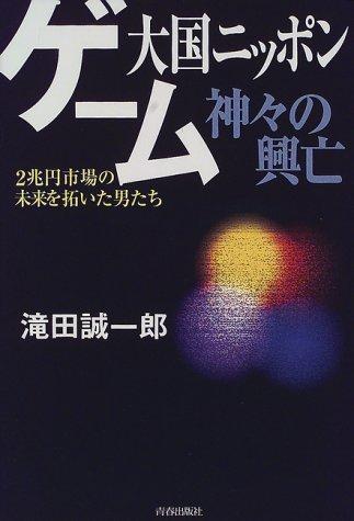 ゲーム大国ニッポン神々の興亡―2兆円市場の未来を拓いた男たち