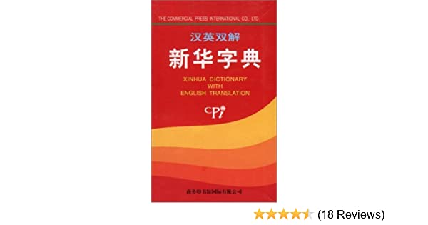 Amazon xinhua dictionary chinese english edition chinese amazon xinhua dictionary chinese english edition chinese edition 9787801031983 the commercial press research center books fandeluxe Gallery