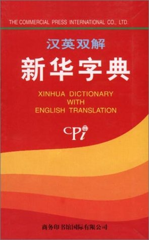 Xinhua Dictionary Chinese-English Edition (Chinese Edition)