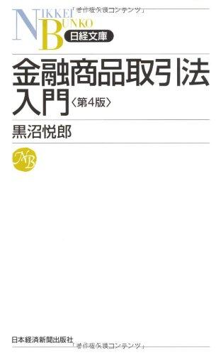 金融商品取引法入門 <第4版> (日経文庫)
