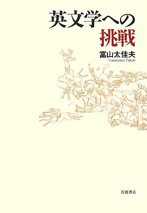 Download Challenge to English literature (2008) ISBN: 4000222775 [Japanese Import] pdf