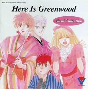Nasu Yukie Vocal by Here Is Greenwood (1996-11-05)
