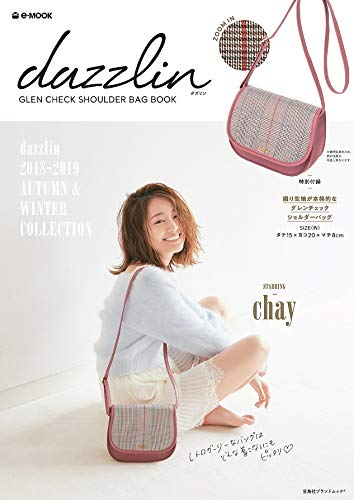 dazzlin 最新号 表紙画像