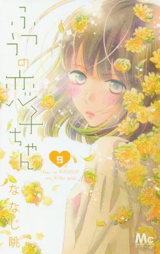 ふつうの恋子ちゃん 9 (マーガレットコミックス)