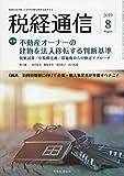 税経通信 2019年 08 月号 [雑誌]