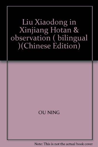 Liu Xiaodong in Xinjiang Hotan & observation ( bilingual )(Chinese Edition)