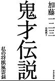 鬼才伝説 私の将棋風雲録 (単行本)