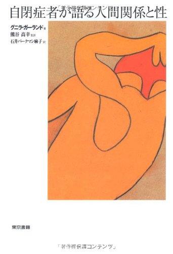 Download Jiheishōsha ga kataru ningen kankei to sei ebook