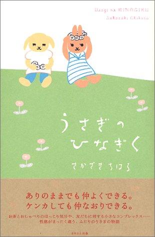 Daisy Rabbit (2004) ISBN: 4872901894 [Japanese Import] pdf epub