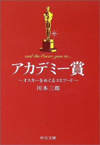 日本アカデミー賞、優秀アニメーション賞に『君の名は。』『聲の形』などが選出 アニメタイトルTwitterランキング:2017/1/16(月)