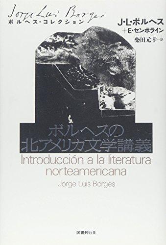 ボルヘスの北アメリカ文学講義 (ボルヘス・コレクション)