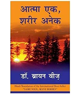 Buy the laws of the spirit world now in hindi book online at low aatma ek sharir anek fandeluxe Image collections