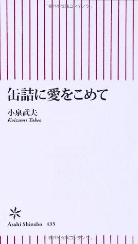 缶詰に愛をこめて (朝日新書)