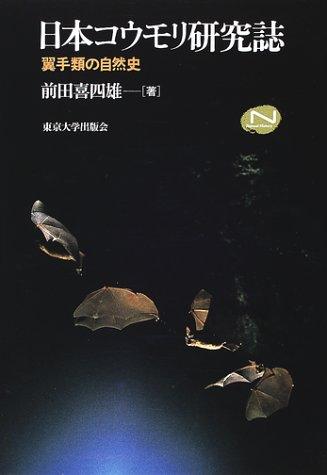 日本コウモリ研究誌―翼手類の自然史 (Natural History Series)
