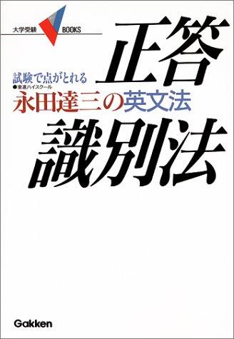永田達三の英文法正答識別法 (大学受験V books)