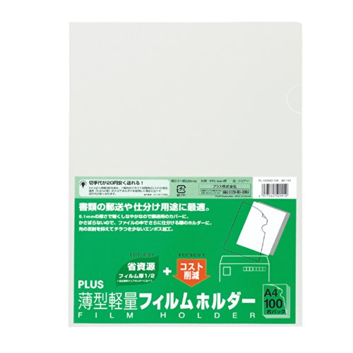 Holder Film Sheet (Plus clear holder thin-and-light film holder 100 sheets pack A4 transparent 88-114)
