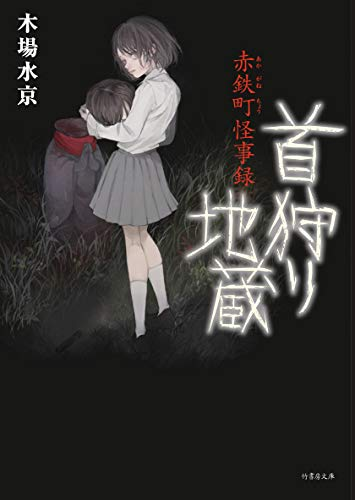 赤鉄町怪事録 首狩り地蔵 (竹書房文庫)