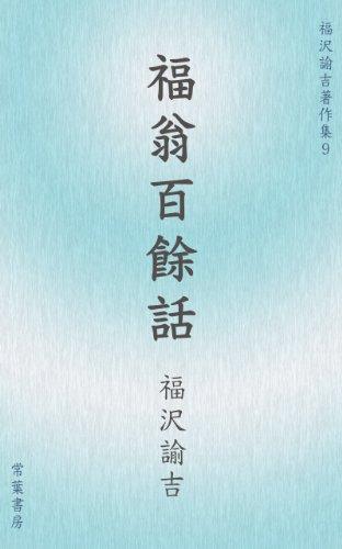 fukuou hyaku yowa fukuzawa yukichi chosaku shu (Japanese Edition)