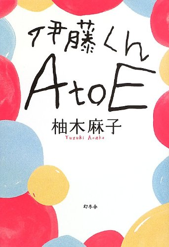 伊藤くん  A to E