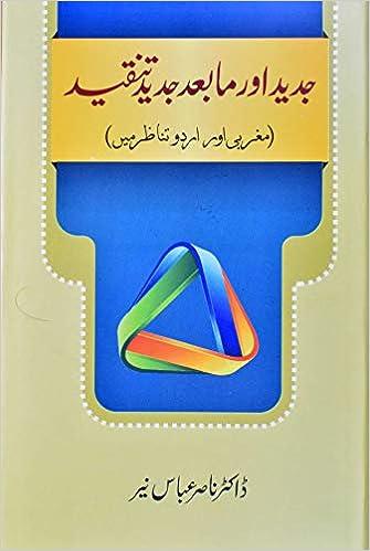 Buy Jadeed Aur, MaBaad Jadeed Tanqeed Book Online at Low
