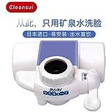 Cleansui 可菱水 日本净水器CT753 家用直饮厨房水龙头滤水器(亚马逊自营商品, 由供应商配送)