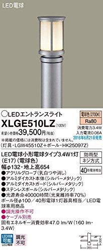 Panasonic(パナソニック) 【工事必要】 エクステリア照明 LEDエントランスライト 40形電球1灯相当防雨型 (灯具LGW45510Z+ポー... B01FVFQXL8 15780