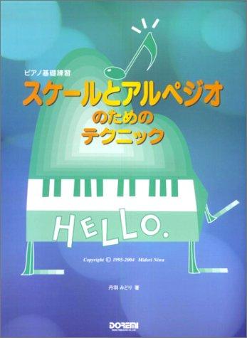 ピアノ基礎練習 スケールとアルペジオのためのテクニック