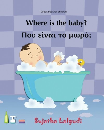 Greek book for children: Where is the baby : Children's book