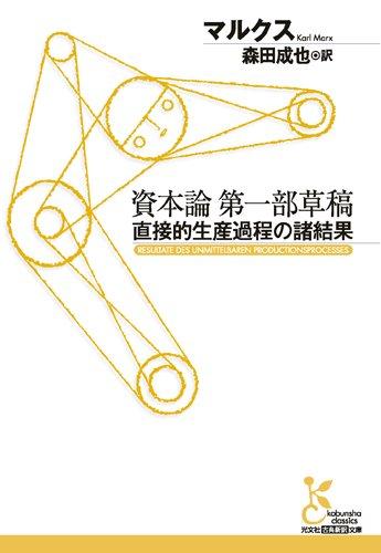 資本論第一部草稿 直接的生産過程の諸結果 (光文社古典新訳文庫)