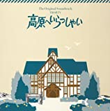 高原へいらっしゃいオリジナル・サウンドトラック(CCCD)