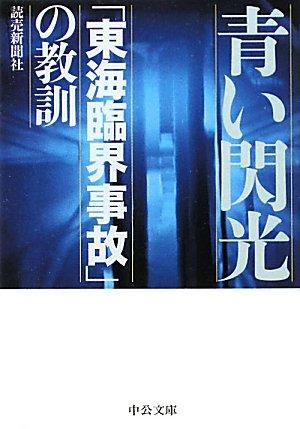 青い閃光 - 守られなかった「東海臨界事故」の教訓 (中公文庫)