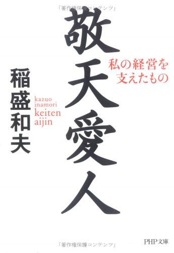 敬天愛人―私の経営を支えたもの (PHP文庫)