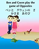 Ben and Gwen Play the Game of Opposites. Ben to guuen no sakasama asobi: Book of Japanese words: (Bilingual Edition) English Japanese children's ... for children) (Volume 4) (Japanese Edition)