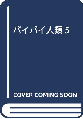 バイバイ人類 5 (ジャンプコミックス)
