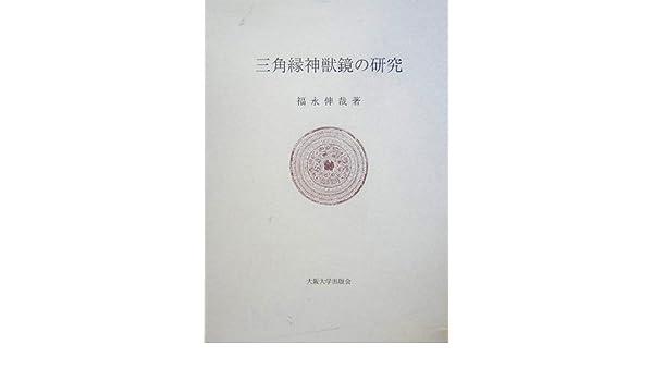 Study of Sankakubuchishinjukyo (2005) ISBN: 4872591933 [Japanese Import]: 9784872591934: Amazon.com: Books