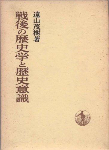戦後の歴史学と歴史意識 (1968年) (日本歴史叢書)