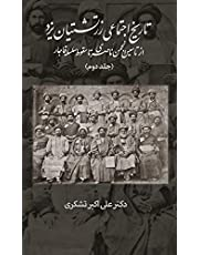 A Social History of the Zoroastrians of Yazd: From the Nasseri Anjoman to the Fall of the Qajar