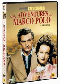 Movie DVD - The Adventures Of Marco Polo : John Ford: Amazon.es ...