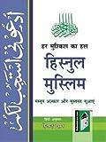 Har Muskil Ka Hal Hisnul Muslim by Ezaj Khan