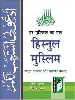 EBOOK HISNUL MUSLIM PDF