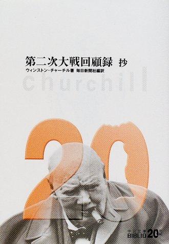 第二次大戦回顧録 抄 (中公文庫―BIBLIO20世紀)