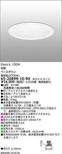 マックスレイ 照明器具 基礎照明 LEDベースダウンライト φ125 拡散 IL100Wクラス 電球色(2700K) 連続調光 65-20899-10-90 B077B3B984