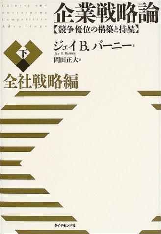 Read Online Kigyō senryaku ron : Kyōsō yūi no kōchiku to jizoku. ge zensha senryaku hen ebook