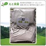 熊本県産 米粉 JAS有機 無農薬・無化学肥料 1kg