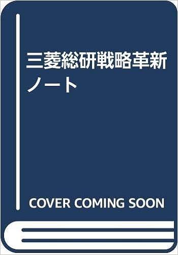 総合 所 三菱 研究