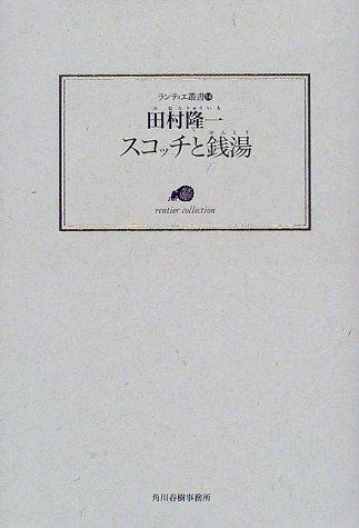スコッチと銭湯 (ランティエ叢書)