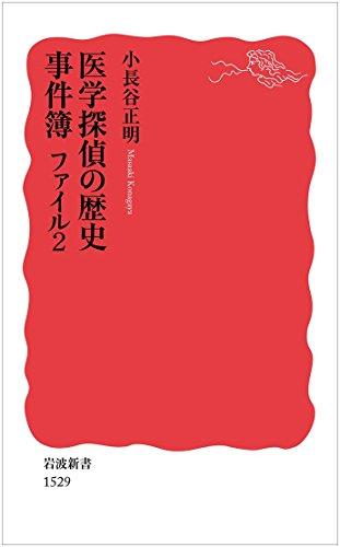 医学探偵の歴史事件簿 ファイル2 (岩波新書)