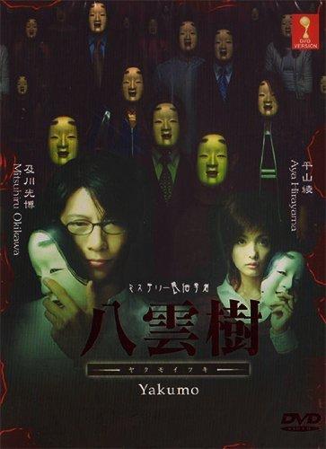 Mystery Folklore Scholar Yakumo Itsuki / Mystery Minzoku Gakusha Yakumo Itsuki (Japanese tv series w. English Sub, All region DVD Version) by Toyokawa Etsushi
