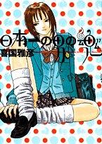 日本一の男の魂 17 (ヤングサンデーコミックス)