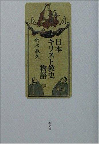 日本キリスト教史物語